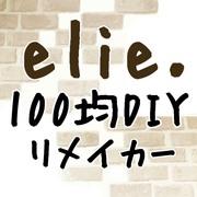 elie's house 100均簡単DIYリメイカーレシピ