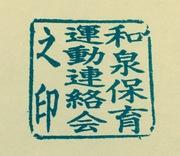 和泉保育運動連絡会のブログ