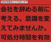 日本の社長なんてバカばっかり