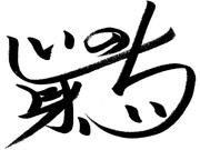 仙台拠点の手当て(レイキ)整体「掌の整体処の日々」