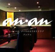 タニヤのカラオケanan オーナーズブログ