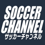 サッカーチャンネル