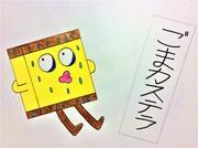 仁仁の楽笑オリジナル妖怪日記