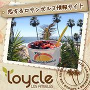 恋するロサンゼルス情報サイトLoycle