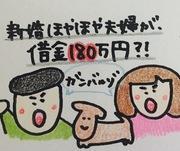 新婚ほやほや夫婦の借金は180万円