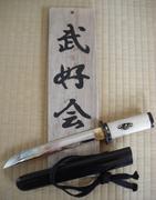 藤沢市の剣術、居合。 武好会/無想剣武術会藤沢支部(六会公民館)