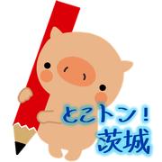 とことん解説!茨城県の高校入試。