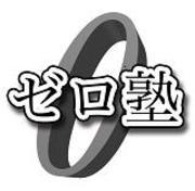 ゼロ塾スタッフブログNEO