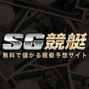 SG競艇予想  |  無料で儲かる競艇予想サイト