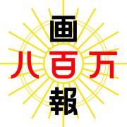 八百万画報〜YAOROZUGAHOU〜