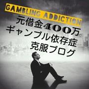 元借金400万のギャンブル依存症克服カウンセラー