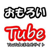 おもろいTube