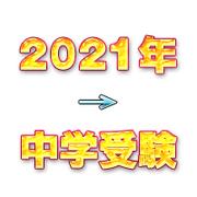 中学受験→2021年