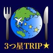 3つ星TRIP☆ 新婚旅行で世界一周!