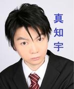 増田真知宇 ますだまちう先生 長岡京市