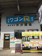 岡山総社の車屋『坪井商会』ママスタッフのブログ