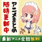 アニメ動画無料&見放題 「animaru555」アニメまとめ