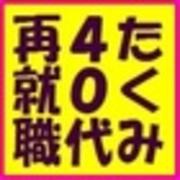 たくみ(仮名)の就活日記〜再就職への道〜