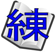 東京練学塾のブログ