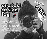 俺的デザインログ