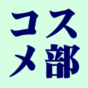 レディースコスメ・メンズコスメ.com