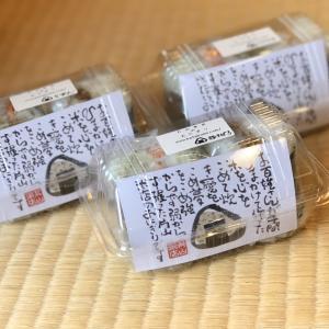 お米屋の嫁ブログ「米屋の招き猫」
