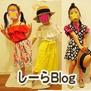 おしゃれな子供服が大好き!しーらブログ