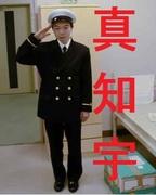増田真知宇 幹部候補生 ますだまちう