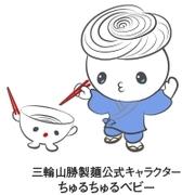 三輪山勝製麺のスタッフブログ