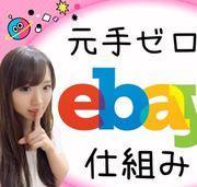 eBay輸出 ゆるブログ ぱにゃ