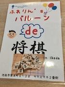 大阪府池田市で将棋を楽しもうよ!