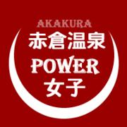 赤倉温泉 Power 女子ブログ
