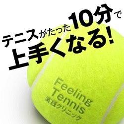 Feeling Tennis「メンタルアプローチで上手くなる」