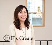 自宅サロン開業コンサルタント F`s Create