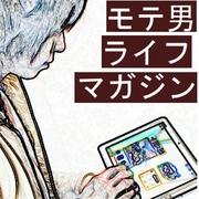 モテ男ライフマガジン