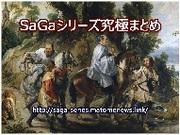 SaGaシリーズ究極まとめ