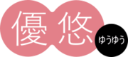 ケアサービス優悠|香川県高松市の介護施設