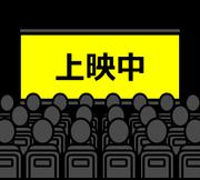 『午前10時の映画祭』で永遠の名作を見る