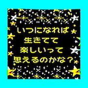 生き地獄の日々→社会復帰に向けて(うつ病&不安障害)
