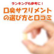 口臭の改善にサプリのランキングとアイテム