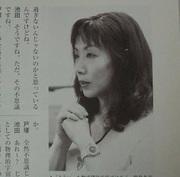 伊藤晶子さんのプロフィール
