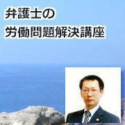 弁護士の労働問題解決講座 /神戸