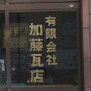 加藤瓦店のブログ