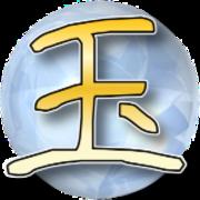 水晶玉子ファンによる水晶玉子の占いの口コミサイト