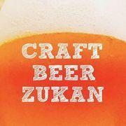 クラフトビール図鑑 -ビールイベントやホップ栽培-