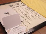 書道家龍和の毛筆企業理念さんのプロフィール
