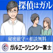 総合探偵社ガルエージェンシー富士 〜即、解決!!〜