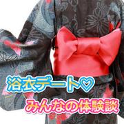 2017年東京の花火大会 浴衣デートに失敗しないために