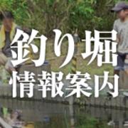 釣り堀(釣り池・管理釣り場)情報案内