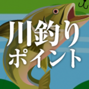 川釣りポイント情報&釣果報告会